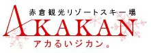 Akakura-Shin-Akakura logo