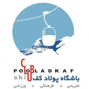 PooladkafSkiResort logo