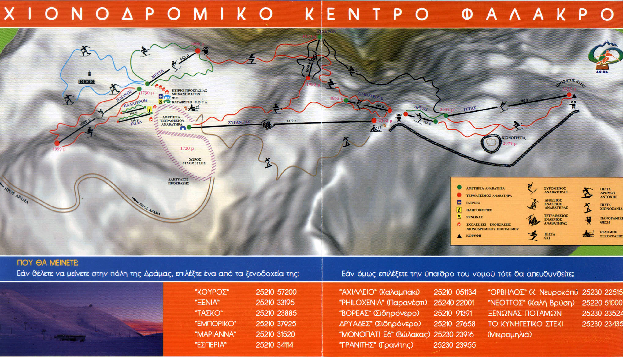 Falakro Ski Resort Piste / Trail Map