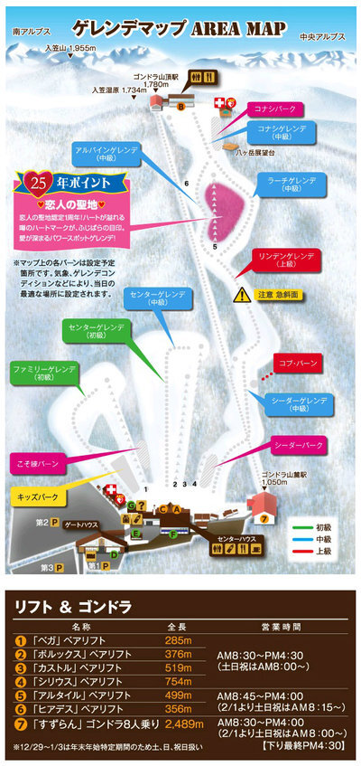 Fujimi Panorama Piste / Trail Map