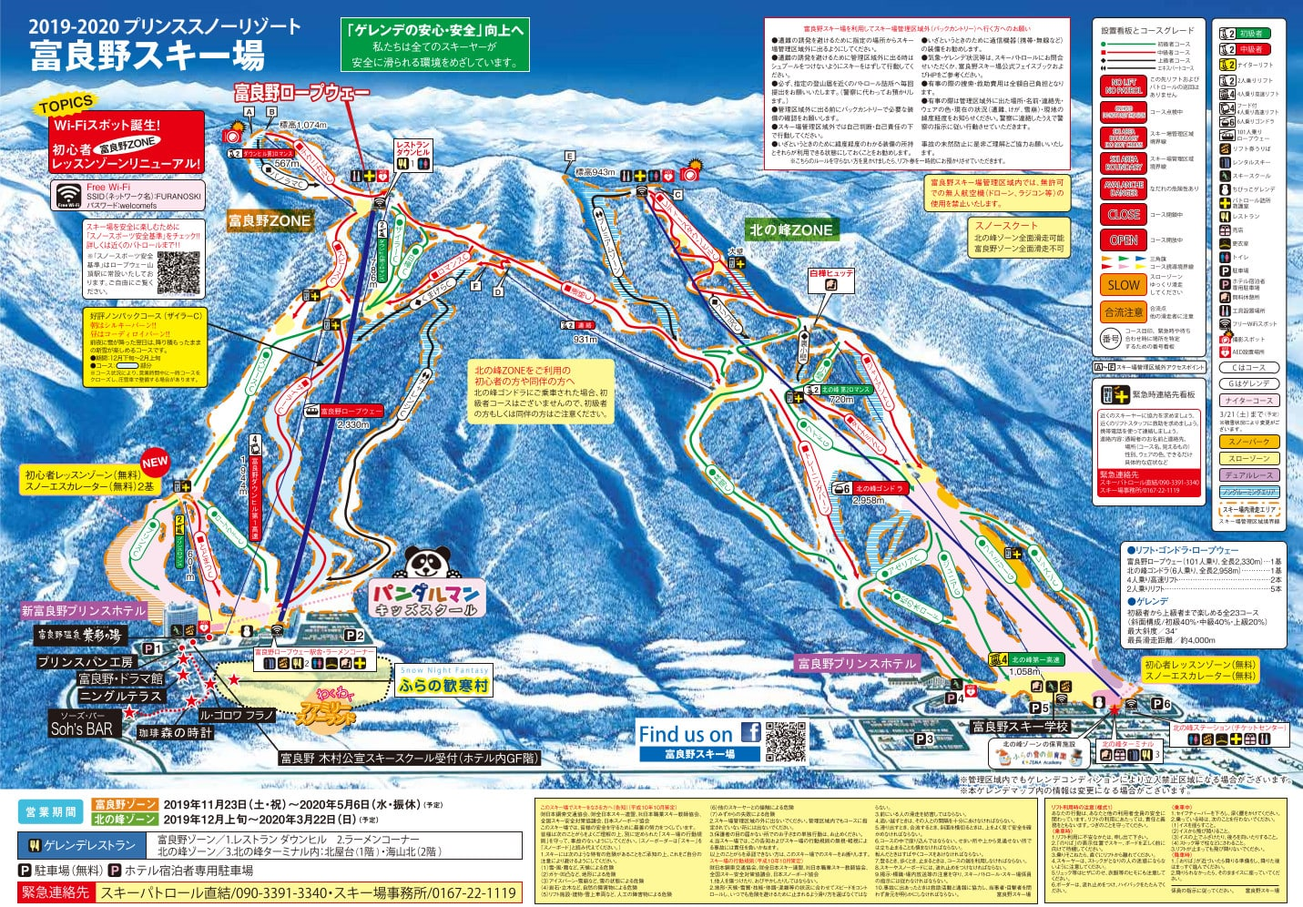 Furano Piste / Trail Map