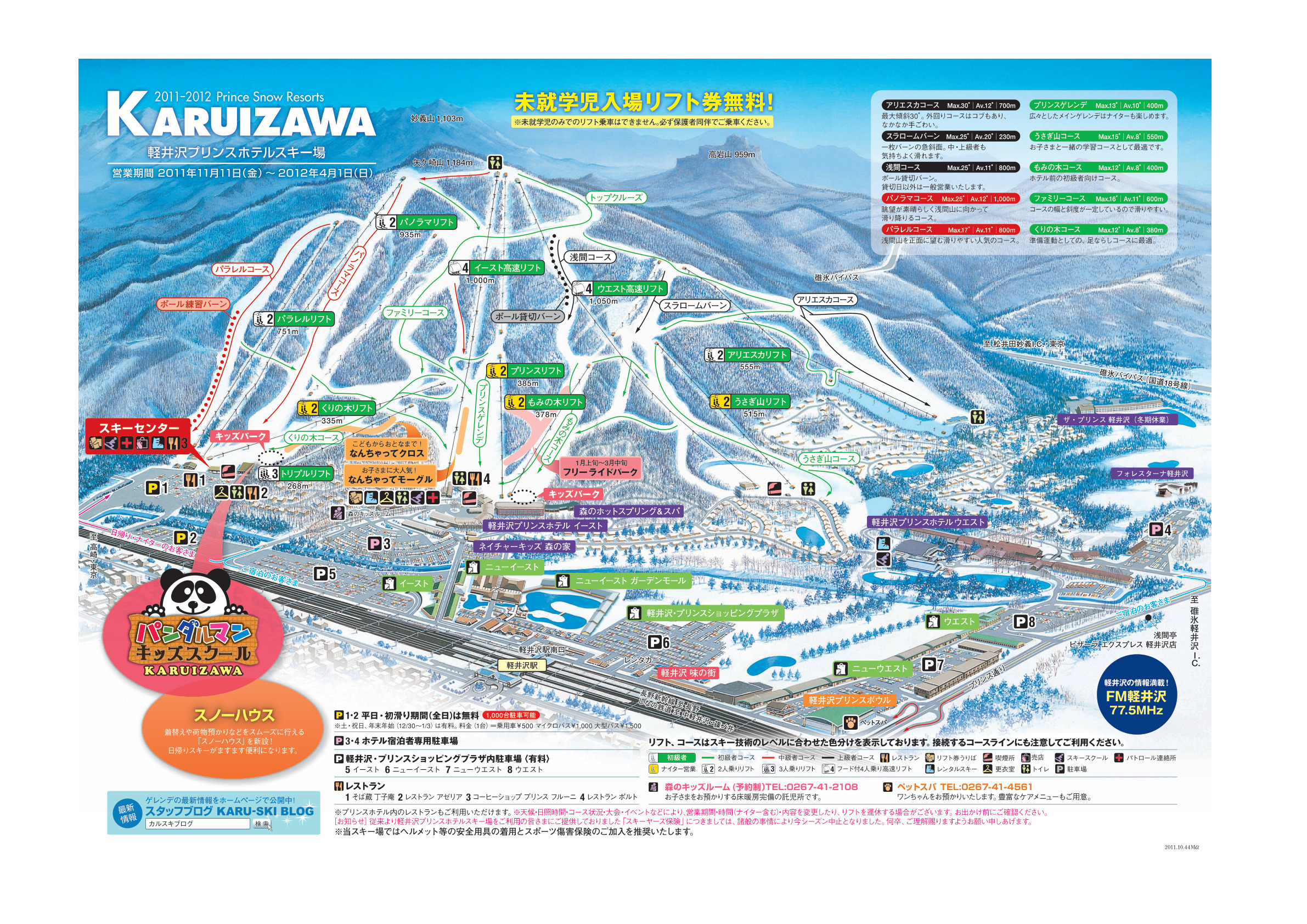 Karuizawa Prince Hotel Piste / Trail Map
