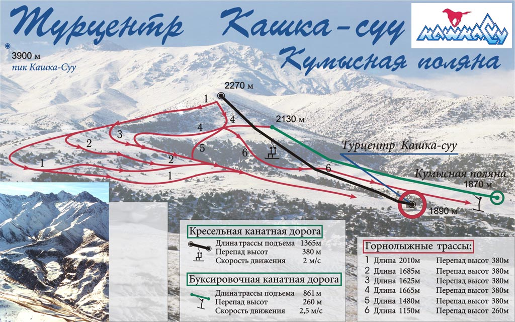 Kashka-Suu Mountain Ski Base Piste / Trail Map
