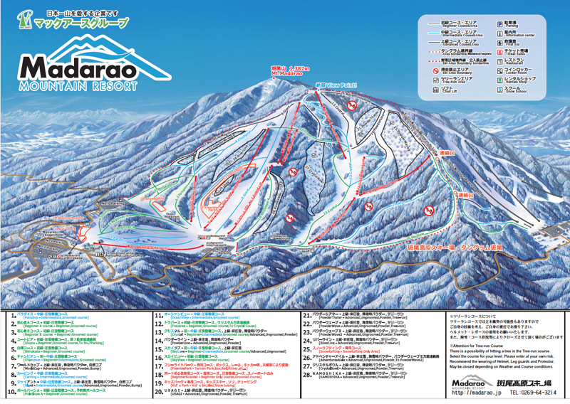 Madarao Kogen Piste / Trail Map