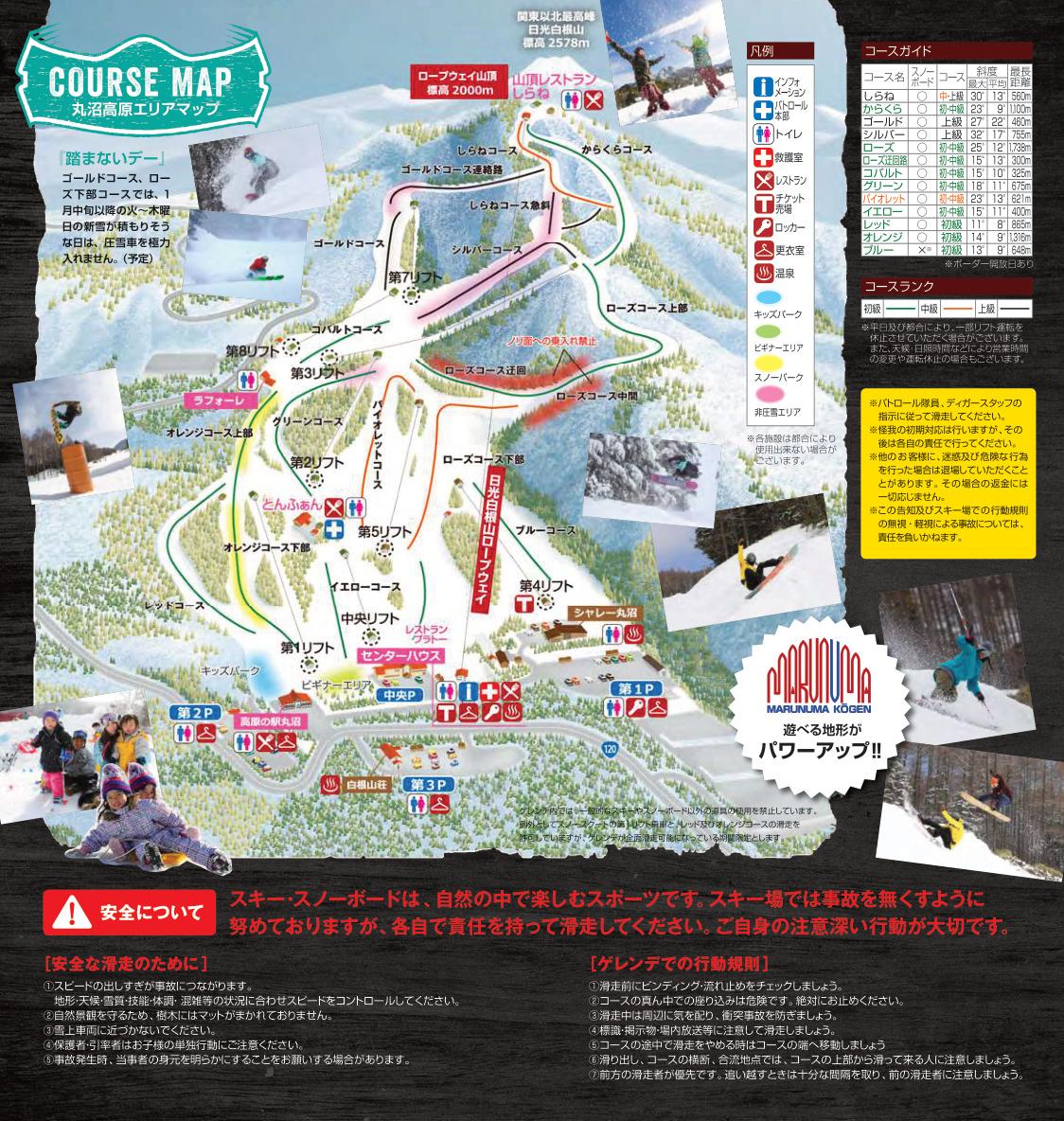 Marunuma Kogen Piste / Trail Map