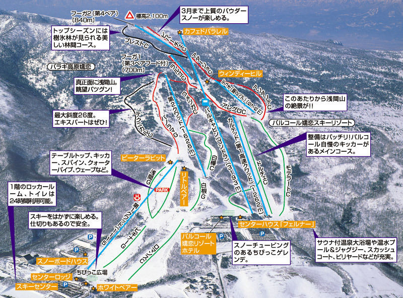 Pallcall Tsumagoi Piste / Trail Map