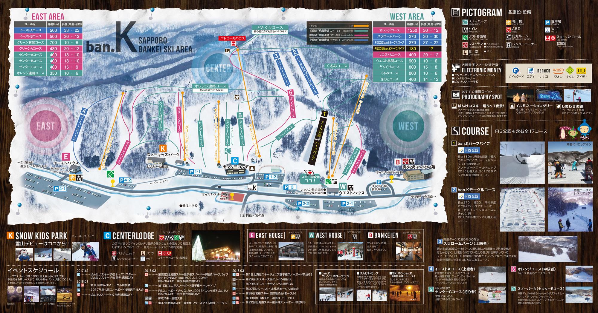 Sapporo Bankei Piste / Trail Map