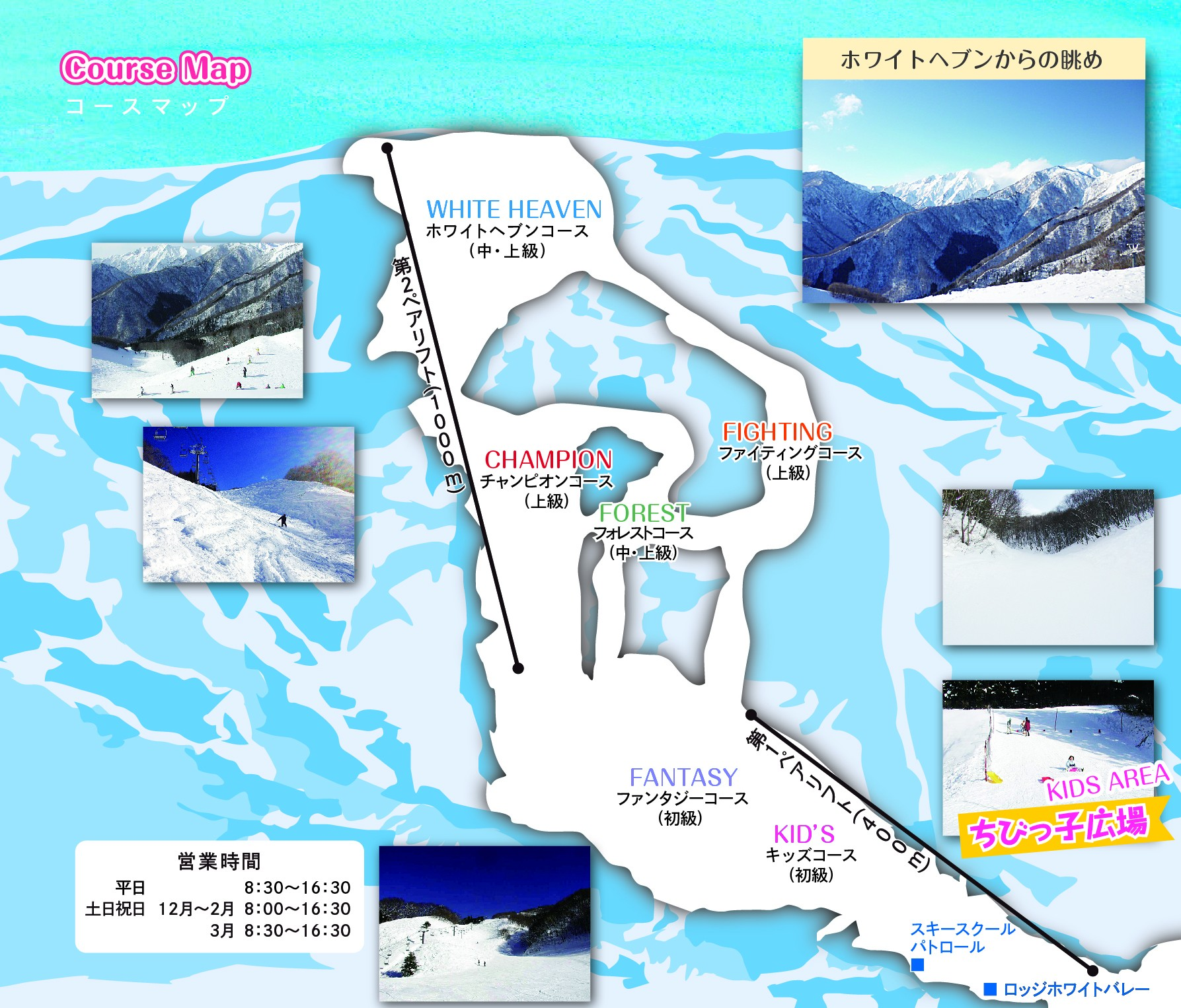White-Valley Matsubara Piste / Trail Map