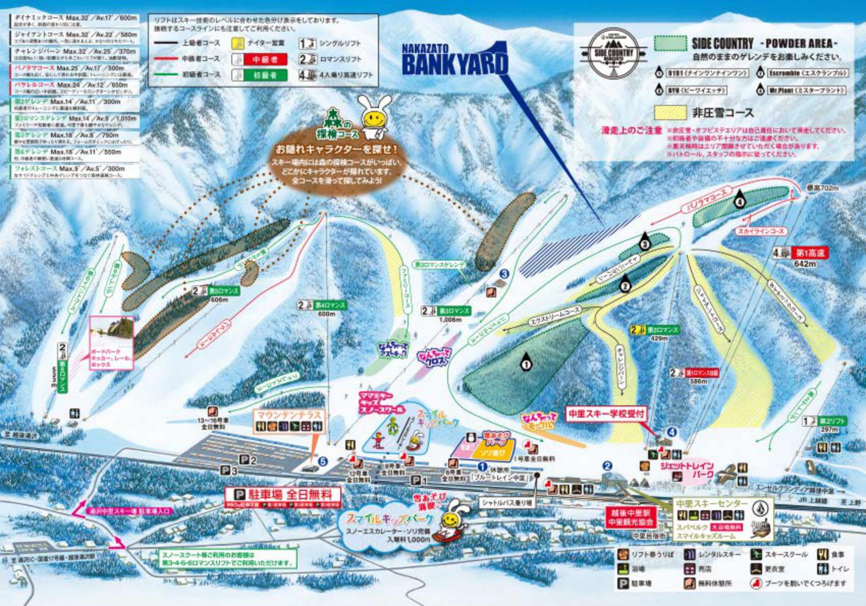 Yuzawa Nakazato Piste / Trail Map